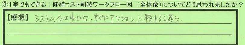 20flow-tokyotomeguroku-kitamura.jpg