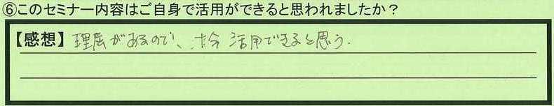 20katuyou-tokyotomeguroku-kitamura.jpg
