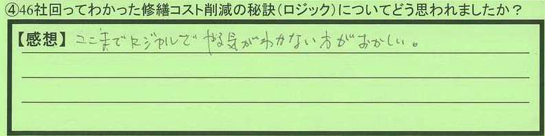 20logic-tokyotomeguroku-kitamura.jpg