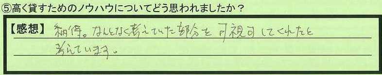 20nouhau-tokyotomeguroku-kitamura.jpg