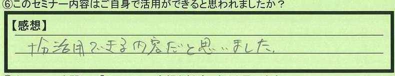 21katuyou-tokyotosetagayaku-yy.jpg