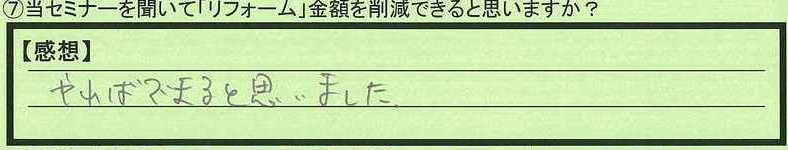 21sakugen-tokyotosetagayaku-yy.jpg