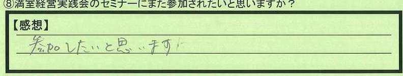 21sanka-tokyotosetagayaku-yy.jpg