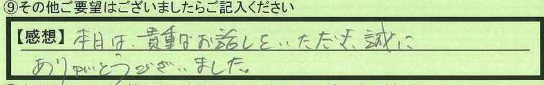 21sonota-tokyotosetagayaku-yy.jpg