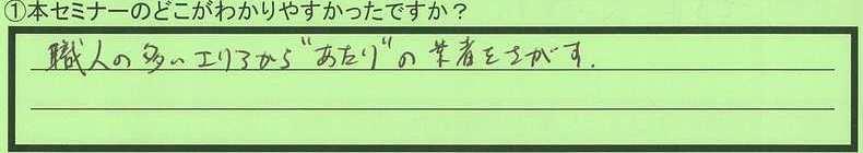 23good-saitamakentokorozawashi-mk.jpg