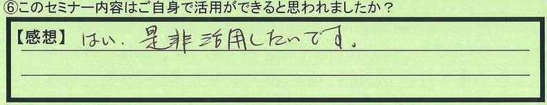 23katuyou-saitamakentokorozawashi-mk.jpg