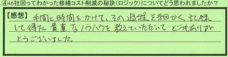 23logic-saitamakentokorozawashi-mk.jpg