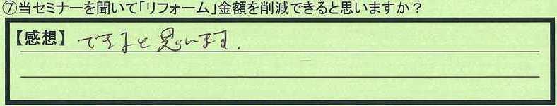 23sakugen-saitamakentokorozawashi-mk.jpg