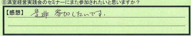 23sanka-saitamakentokorozawashi-mk.jpg