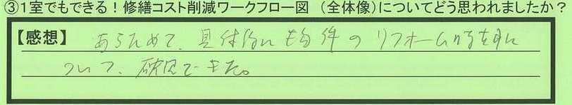 24flow-aichikennagoyashi-hibino.jpg