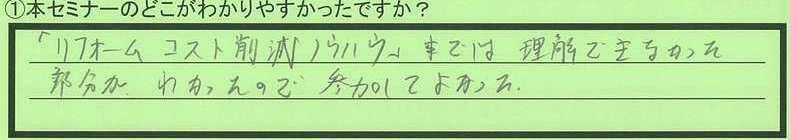 24good-aichikennagoyashi-hibino.jpg