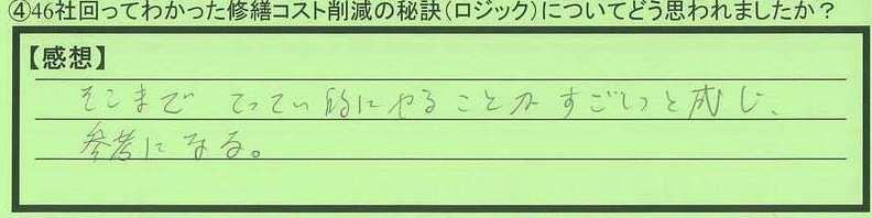 24logic-aichikennagoyashi-hibino.jpg