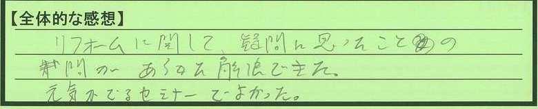 24zentai-aichikennagoyashi-hibino.jpg