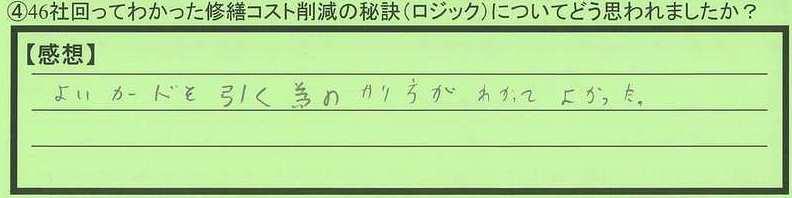 25logic-saitamakenirumashi-hirota.jpg