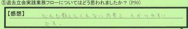 01flow-shizuokakenkakegawashi-tt.jpg