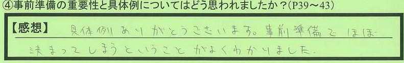 01jizen-shizuokakenkakegawashi-tt.jpg