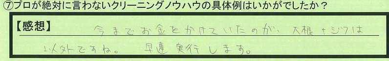 01seisou-shizuokakenkakegawashi-tt.jpg