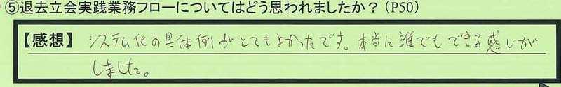 02flow-saitamakenkawaguchishi-tk.jpg