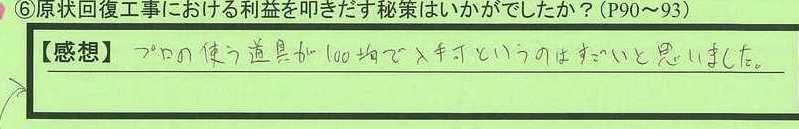02hisaku-saitamakenkawaguchishi-tk.jpg