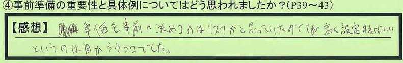 02jizen-saitamakenkawaguchishi-tk.jpg