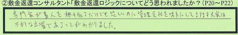 02logic-saitamakenkawaguchishi-tk.jpg