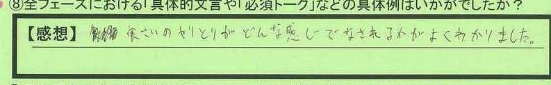 02talk-saitamakenkawaguchishi-tk.jpg