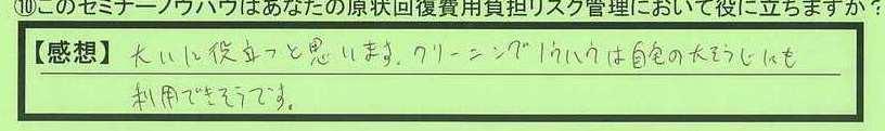 02useful-saitamakenkawaguchishi-tk.jpg