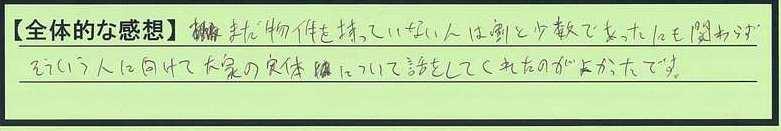 02zentai-saitamakenkawaguchishi-tk.jpg