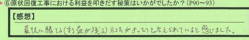 03hisaku-aichikennagoyashi-mn.jpg