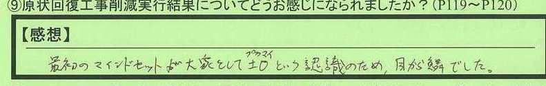 03kekka-aichikennagoyashi-mn.jpg