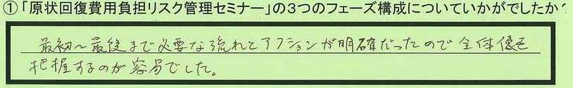 03kousei-aichikennagoyashi-mn.jpg