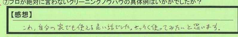 03seisou-aichikennagoyashi-mn.jpg