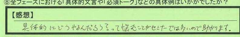 03talk-aichikennagoyashi-mn.jpg