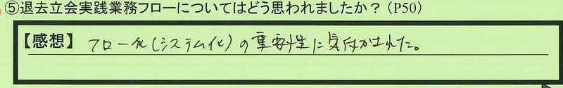 04flow-tokyotomeguroku-ka.jpg