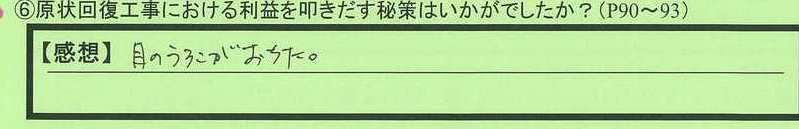 04hisaku-tokyotomeguroku-ka.jpg