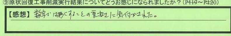 04kekka-tokyotomeguroku-ka.jpg