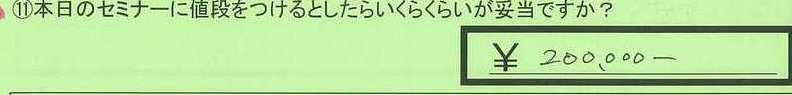 04nedan-tokyotomeguroku-ka.jpg