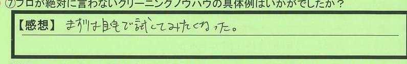 04seisou-tokyotomeguroku-ka.jpg