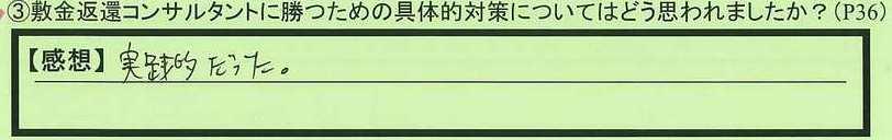 04taisaku-tokyotomeguroku-ka.jpg