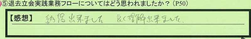 05flow-tokyotonerimaku-yk.jpg