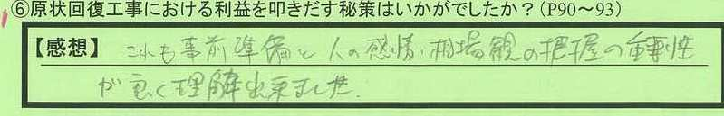 05hisaku-tokyotonerimaku-yk.jpg
