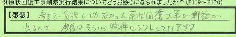 05kekka-tokyotonerimaku-yk.jpg