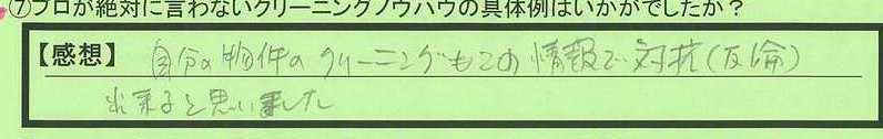 05seisou-tokyotonerimaku-yk.jpg