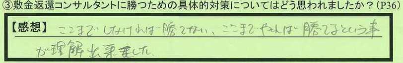 05taisaku-tokyotonerimaku-yk.jpg