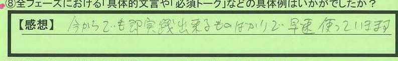 05talk-tokyotonerimaku-yk.jpg