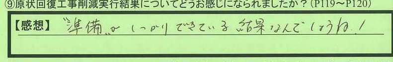 06kekka-shigakenmoriyamashi-yk.jpg