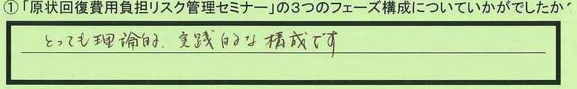 06kousei-shigakenmoriyamashi-yk.jpg