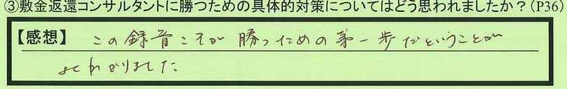 06taisaku-shigakenmoriyamashi-yk.jpg