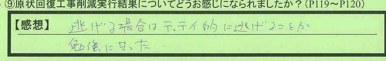 08kekka-tokyotoedogawaku-mn.jpg