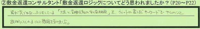 08logic-tokyotoedogawaku-mn.jpg